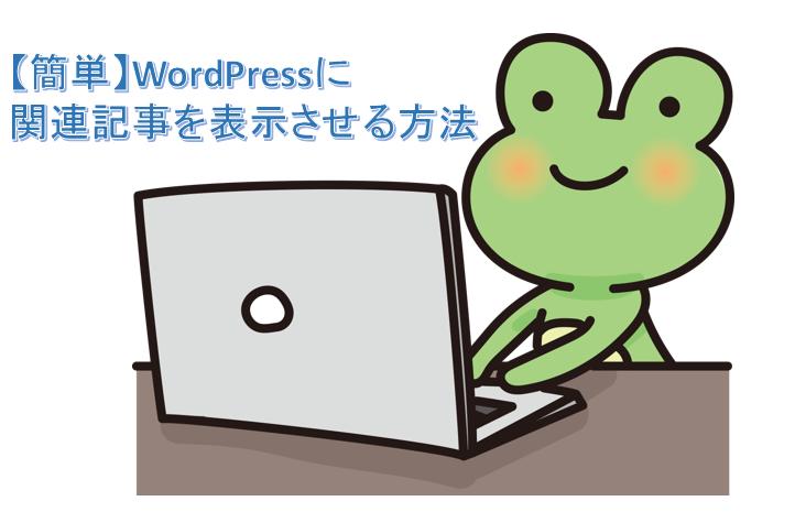 【初心者向け】WordPressで関連記事を表示する方法【YARPP】