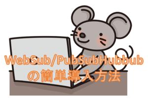 【Googleへの高速通知】WebSub/PubSubHubbubの簡単導入方法