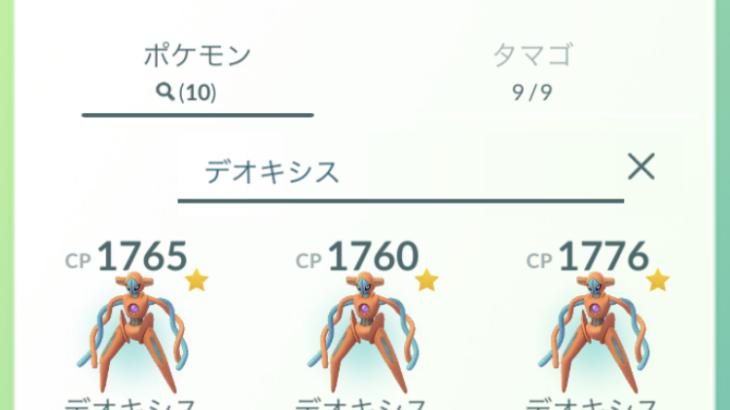 【ポケモンGO】便利なボックス検索コマンド一覧
