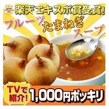淡路島 玉ねぎスープ