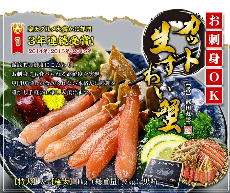 福井県敦賀市ずわい蟹