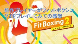 【フィットボクシング2レビュー】前作プレイヤーが1と比較してみての感想