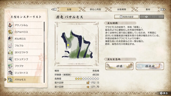 【モンハンライズ】金冠コンプへの道~バサルモス最小最大編~【金冠集め⑯】
