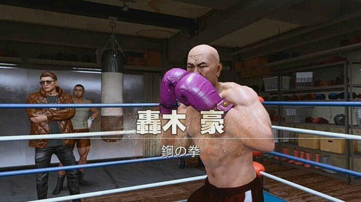 【ロストジャッジメント】轟木豪の倒し方・コツやポイントを解説【ボクシングジム攻略】